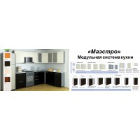 Модульная система кухонь