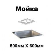 Купить МС Маэстро Мойка 500х600