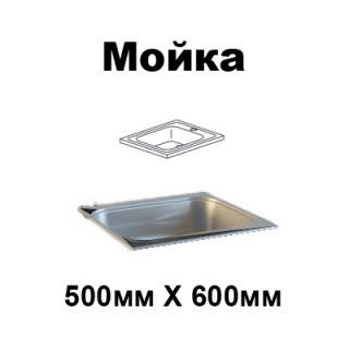 МС Маэстро Мойка 500х600