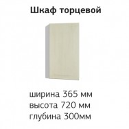 Купить МС Маэстро В8 (ШНБ 365) МДФ