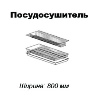 Посудосушитель 800
