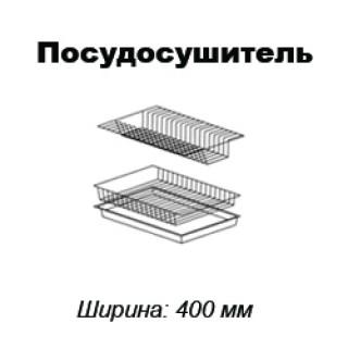 Посудосушитель 500